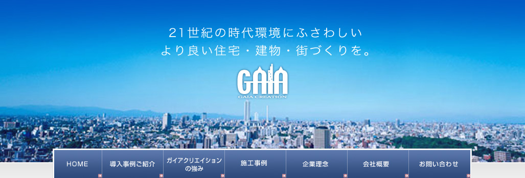 GAIA CREATION FLASH代替IMG